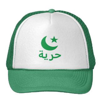 アラビア語のحريةの自由 キャップ