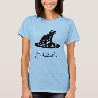 アラビア語のضفدعのカエル Tシャツ