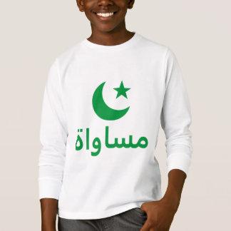 アラビア語のمساواةの平等 Tシャツ
