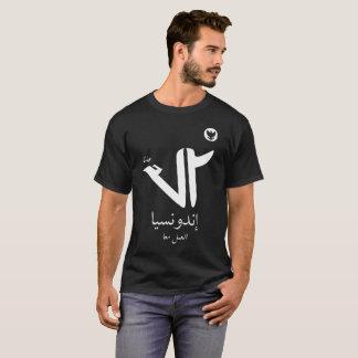 アラビア語のインドネシアの独立記念日 Tシャツ
