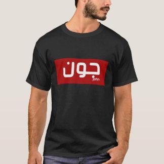 アラビア語のジョン Tシャツ