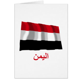 アラビア語の名前のイエメンの振る旗 カード