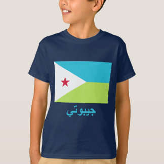 アラビア語の名前のジブチの旗 Tシャツ