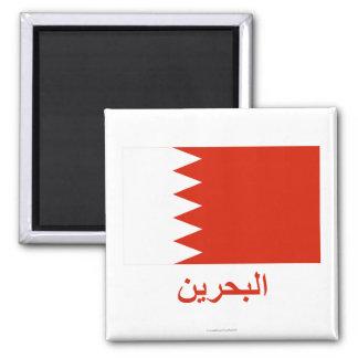 アラビア語の名前のバーレーンの旗 マグネット