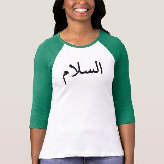 アラビア語の平和 Tシャツ