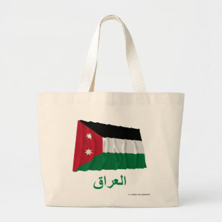 アラビア語(1924-1958年)の名前のイラクの振る旗 ラージトートバッグ