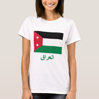 アラビア語(1924-1958年)の名前のイラクの旗 Tシャツ