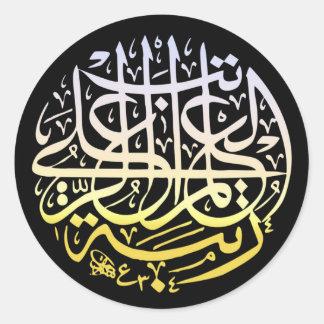 アラーAlhamdulillahのイスラム教のイスラム教の書道 ラウンドシール