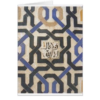 アルハンブラの壁のタイル#10.jpg カード