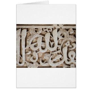 アルハンブラの壁のタイル#4 カード