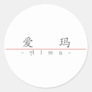 アルマ20010_1.pdfの中国のな名前 ラウンドシール