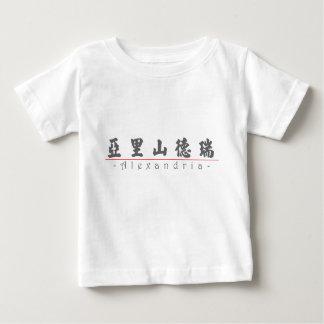 アレキサンドリア21204_4.pdfの中国のな名前 ベビーTシャツ