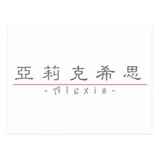 アレキシス21025_2.pdfの中国のな名前 ポストカード