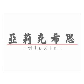 アレキシス21025_4.pdfの中国のな名前 ポストカード