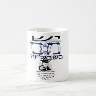 アンチ税(イスラエル共和国ヘブライ) コーヒーマグカップ
