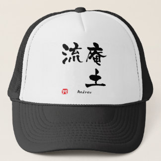 アンドリューの漢字 キャップ