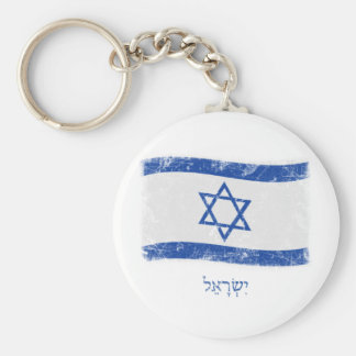 イスラエル共和国のグランジな旗 キーホルダー