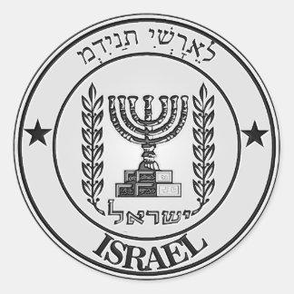 イスラエル共和国の円形の紋章 ラウンドシール