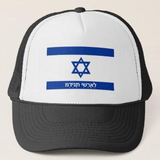 イスラエル共和国の旗の国のヘブライ文字の名前 キャップ