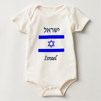 イスラエル共和国 ベビーボディスーツ