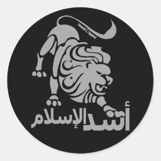 イスラム教のライオン ラウンドシール