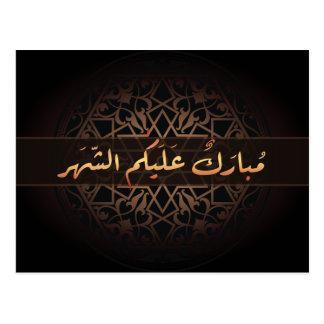 イスラム教のラマダーンムバラクのアラビア語の書道 ポストカード