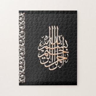 イスラム教のbismillahのプリントのパズルのアラビア語の書道 ジグソーパズル