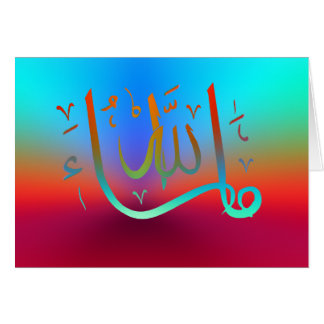 イスラム教Mashaアラー カード