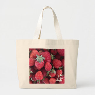 イチゴのプリント ラージトートバッグ