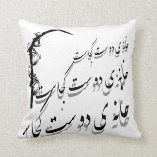 イランの書道のデザイン クッション