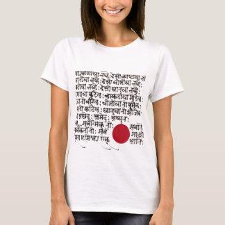 インドの信念 Tシャツ