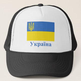 ウクライナ語の名前のウクライナの伝統的な旗 キャップ