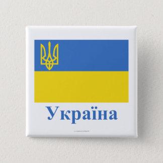 ウクライナ語の名前のウクライナの伝統的な旗 5.1CM 正方形バッジ