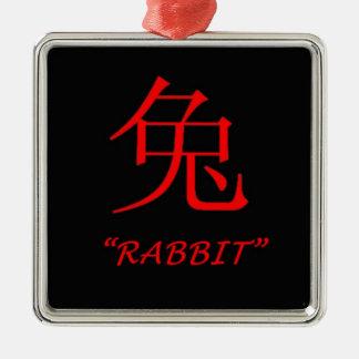 """""""ウサギ""""の中国のな占星術の印 メタルオーナメント"""