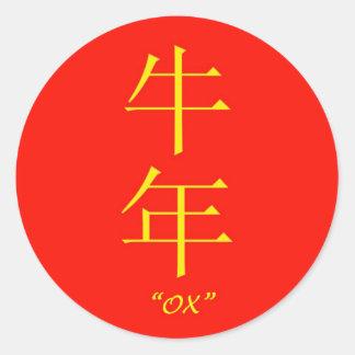 """""""ウシ""""の中国のな占星術の記号 ラウンドシール"""
