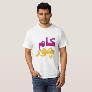 ウルドゥー語のKaam Chor (怠け者)のおもしろいな俗語 Tシャツ