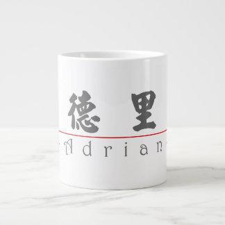 エイドリアン20399_4.pdfの中国のな名前 ジャンボコーヒーマグカップ