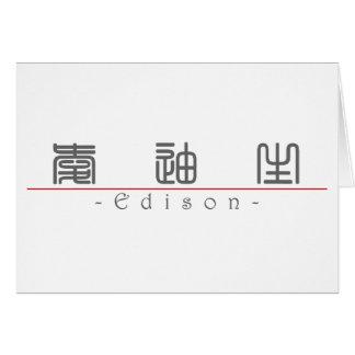 エジソン20562_0.pdfの中国のな名前 カード