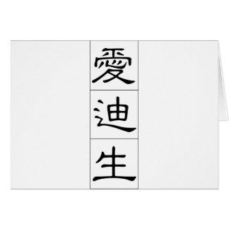 エジソン20562_2.pdfの中国のな名前 カード