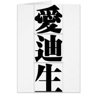 エジソン20562_3.pdfの中国のな名前 カード