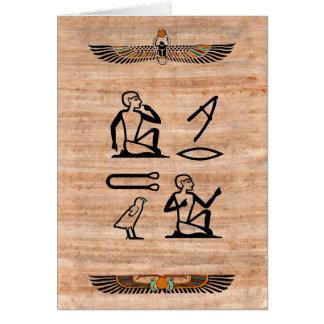 エジプトのバレンタイン(一対一の) カード