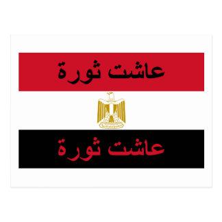 """エジプトは""""長く改革住んでいます"""" ポストカード"""