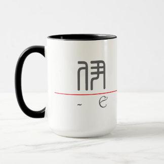 エデン20095_0.pdfの中国のな名前 マグカップ