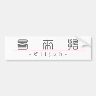 エリヤ20567_0.pdfの中国のな名前 バンパーステッカー
