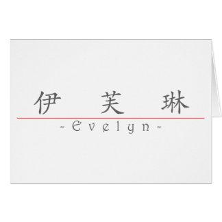 エヴァリン20120_1.pdfの中国のな名前 カード
