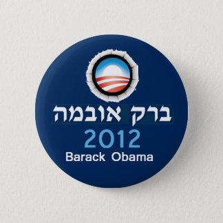 オバマのヘブライボタン 5.7CM 丸型バッジ