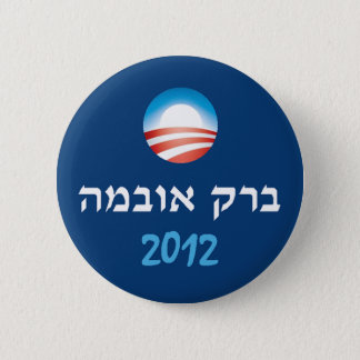 オバマのヘブライ2012年 5.7CM 丸型バッジ