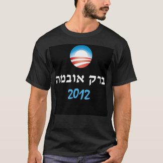 オバマのヘブライ2012年 Tシャツ