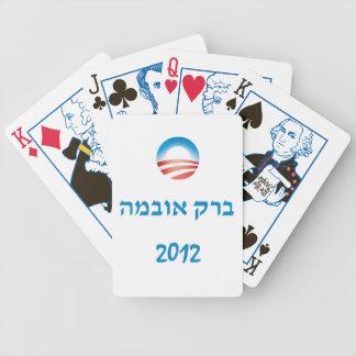 オバマのヘブライ バイスクルトランプ