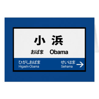 オバマの場所、鉄道の印、日本 カード